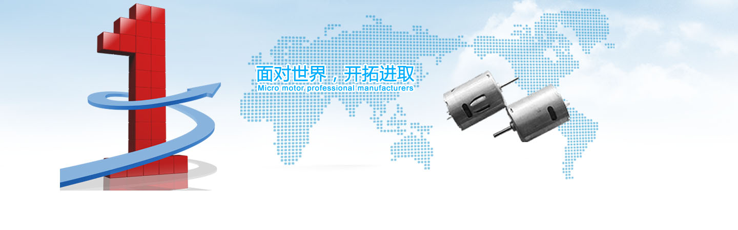 Jieyang Jianxin Micro motor co., LTD